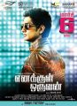 Actor Siddharth's Enakkul Oruvan Movie Release Posters