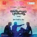Endrendrum Punnagai Audio Release Invitation Images
