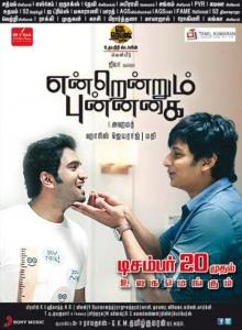Santhanam, Jeeva in Endrendrum Punnagai Movie Release Posters