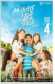 Director M.Raja in Enna Satham Intha Neram Audio Release Posters