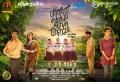 Enna Satham Intha Neram Movie Audio Release Posters