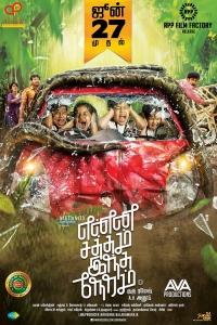 Enna Satham Intha Neram Movie Release Posters