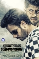 Bharath, Kathir in Ennodu Vilayadu Movie Posters