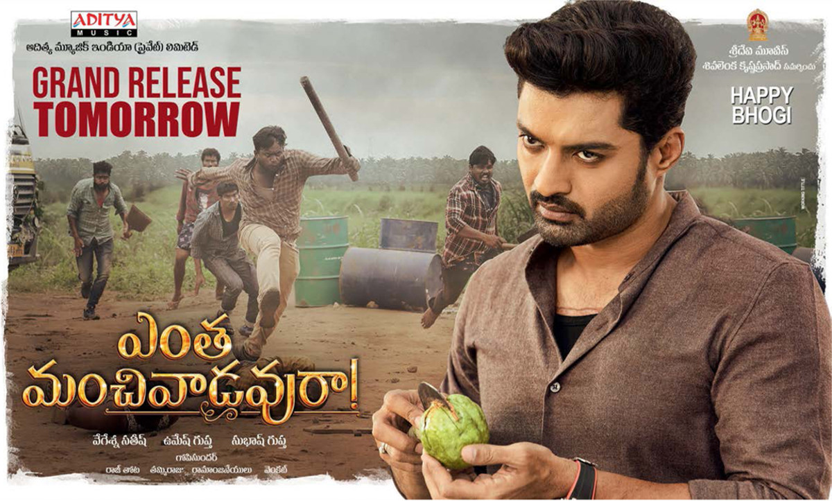 Kalyan Ram in Entha Manchivaadavuraa Movie Release Posters