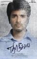 Actor Sivakarthikeyan Ethir Neechal 2012 Movie First Look Posters