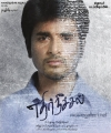 Sivakarthikeyan Ethir Neechal Movie First Look Posters