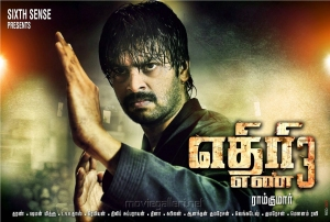 Srikanth in Ethiri En 3 Movie Wallpapers