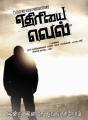 Ethiriyai Vel Movie First Look Posters