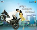 Etho Seithai Ennai Movie Wallpapers