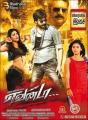 Shruti Hassan, Ravi Teja, Anjali in Evanda Movie Release Posters