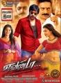 Anjali, Ravi Teja, Shruti Hassan in Evanda Movie Release Posters