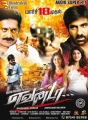 Ravi Teja, Shruti Hassan, Anjali, Prakash Raj in Evanda Movie Release Posters