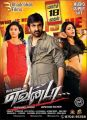 Anjali, Ravi Teja, Shruti Hassan in Evanda Movie Release Posters