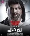 Adivi Sesh, Regina Cassandra in Evaru Movie Release Today Posters