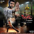 Surya Ezham Arivu Wallpapers