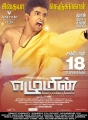 Ezhumin Movie Release Posters