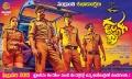 Gaddam Gang Movie Sankranthi Special Wallpapers
