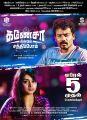 Oviya. Prithvi Rajan in Ganesha Meendum Santhipom Movie Release Posters