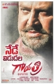 Mohan Babu in Gayatri Movie Release Today Posters