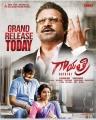 Mohan Babu, Manchu Vishnu, Shriya Saran in Gayatri Movie Release Today Posters