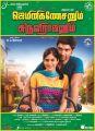 Aaditi Pohankar, Atharva in Gemini Ganeshanum Suruli Raajanum Movie Posters