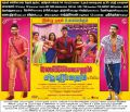 Gemini Ganeshanum Suruli Raajanum Movie Release Today Posters
