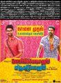 Actor Atharva, Soori in Gemini Ganeshanum Suruli Raajanum Movie Release Posters