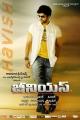 Actor Havish in Genius Telugu Movie Posters
