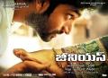 Hero Havish in Genius Telugu Movie Wallpapers