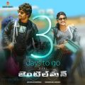 Nani, Niveda Thomas in Gentleman Movie Release Posters