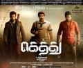 Vikranth, Sathyaraj, Udhayanidhi Stalin in Gethu Movie Release Posters