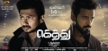 Udhayanidhi Stalin, Vikranth in Gethu Movie Release Posters