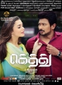 Amy Jackson, Udhayanidhi Stalin in Gethu Movie Release Posters
