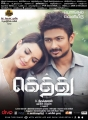 Amy Jackson, Udhayanidhi Stalin in Gethu Pongal Release Posters