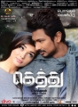 Amy Jackson, Udhayanidhi Stalin in Gethu Movie Pongal Release Posters