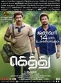 Sathyaraj, Udhayanidhi Stalin in Gethu Movie Release Posters