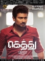 Udhayanidhi Stalin in Gethu Movie Pongal Release Posters