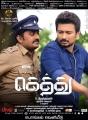 Karunakaran, Udhayanidhi Stalin in Gethu Movie Release Posters