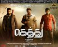 Vikranth, Sathyaraj, Udhayanidhi Stalin in Gethu Movie Release Posters