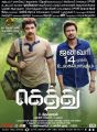 Sathyaraj, Udhayanidhi Stalin in Gethu Movie Release Posters