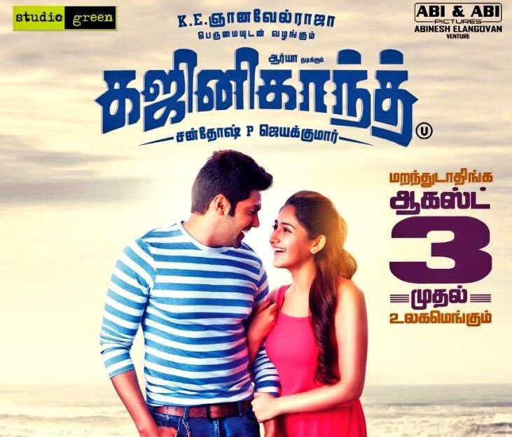 Arya, Sayesha in Ghajinikanth Movie Release Posters