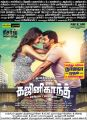 Sayesha, Arya in Ghajinikanth Movie Release Posters