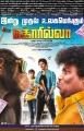 Sathish, Jiiva, Yogi Babu in Gorilla Movie Release Posters