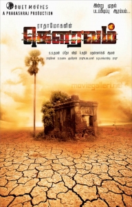 Radha Mohan Gouravam Tamil Movie Posters