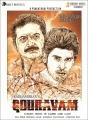 Prakash Raj, Allu Sirish in Gouravam Telugu Movie Posters