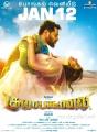 Prabhu Deva, Hansika Motwani in Gulebagavali Movie Release Posters