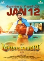 Actor Prabhu Deva Gulebagavali Movie Release Posters