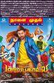 Actor Prabhu Deva Gulebagavali Movie Release Posters