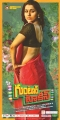 Actress Rashmi Gautam in Guntur Talkies Latest Posters