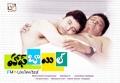 Half Boil Telugu Movie Wallpapers